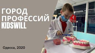 Город профессий KidsWill в Одессе|Чем занять ребенка?|Как весело провести время?|