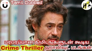 5 Best Crime Thriller Hollywood Movies | Tamil Dubbed | Hollywood Tamizha