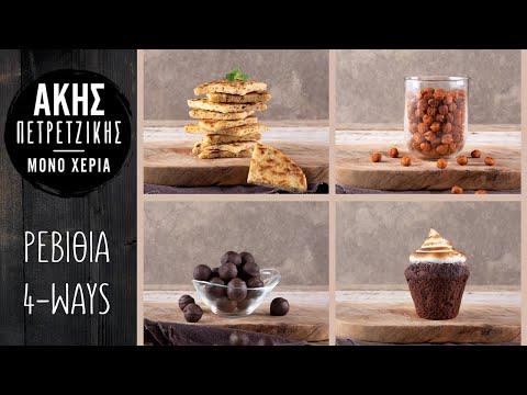 4 Ιδέες για Συνταγές με Ρεβίθια | Άκης Πετρετζίκης