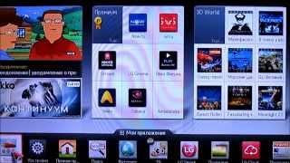Выбор звуковой дорожки на телевизорах LG. Инструкция
