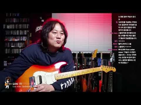2021.2월10일 방송/Fender Ultra,HX Stomp,Blues Lick,리듬 트레이닝