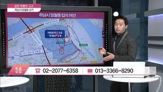 경기도 하남시 망월동 상가 - 강정현
