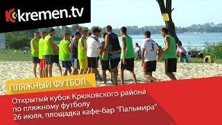 Открытый кубок Крюковского района по пляжному футболу.
