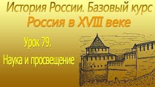 Россия в XVIII в. Наука и просвещение.Урок 79