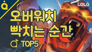 [오버워치] 오버워치 하면서 빡도는순간 TOP5 !! / 꿀잼 랭크쇼 #9   lolQ 롤큐