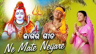 NE MATE NEIJARE ନେ ମତେ ନେଇଯାରେ | Album-Saha Tora Bhola Shankara | Prafulla & Manasi | Sarthak Music