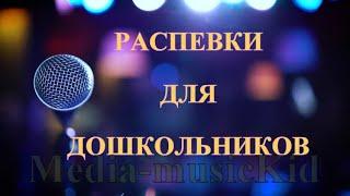 РАСПЕВКИ для дошкольников /уроки вокала/2020/