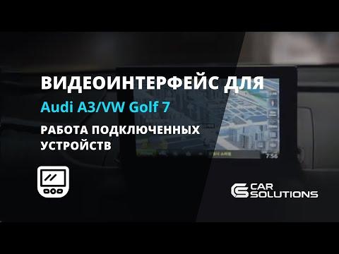 Видеоинтерфейс для Audi A3/VW Golf 7. Работа подключенных устройств
