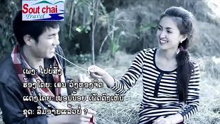 ໄປບໍ່ສັ່ງ  ຄາຣາໂອເກະ karaoke ຮ້ອງໂດຍ:  ເຄນ ວົງທອງຈິດ Pai Bor Sang ไปบ่อสั่ง  Ken vongthongchit