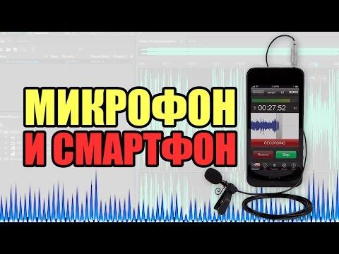 Снимаем видео на телефон грамотно #1: Хороший звук и внешний микрофон