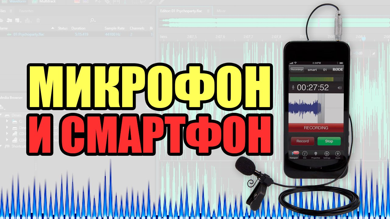 Как сделать микрофон на телефон 854