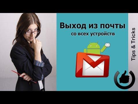 Как выйти из гугл почты