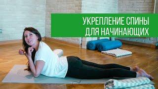 Укрепление спины для начинающих. Йога для осанки. Занятие №3