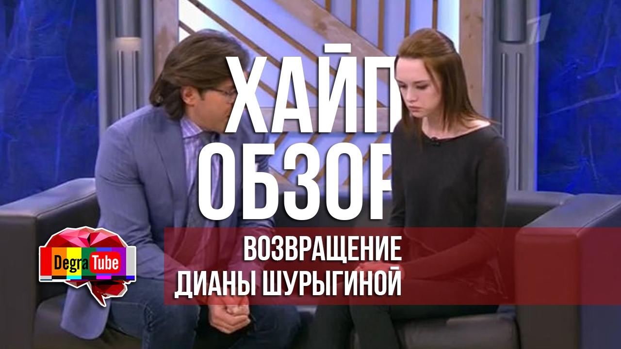 Хайп Обзор - Возвращение Дианы Шурыгиной