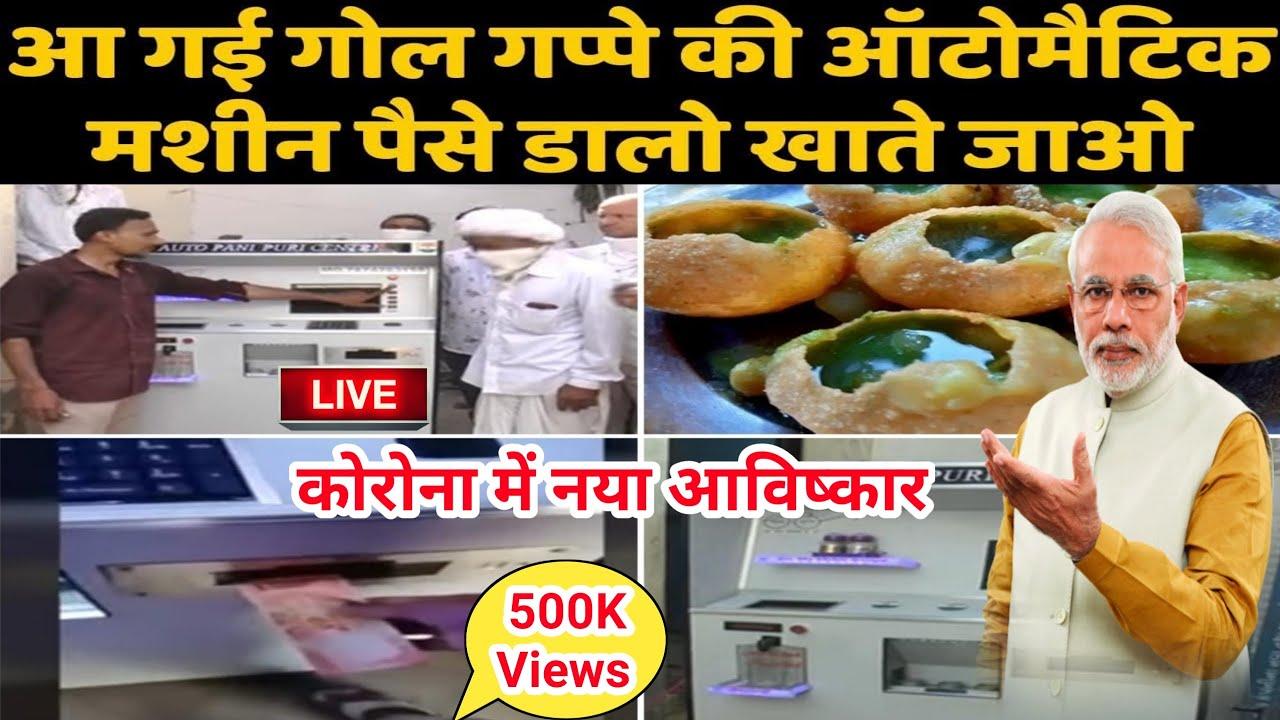 पानीपुरी की ATM मशीन देंखे Live कैसे काम करती है || How To Work Panipuri ATM Machine || #PaniPuriATM