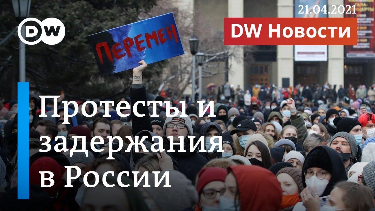 Несогласованные акции за Навального и задержания, послание Путина и конфликт в Донбассе. DW Новости