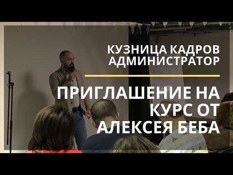 Кузница Кадров Администратор Учебного Центра.  Приглашение от Алексея Беба