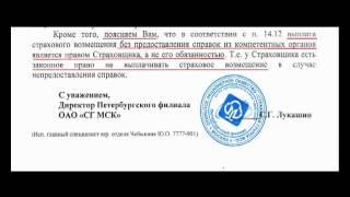 видео Калькулятор КАСКО Согласие