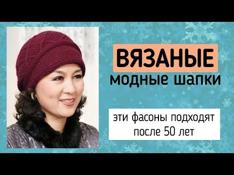Современные шапки вязаные спицами женские с описанием и фото
