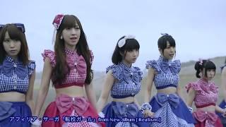 アフィリア・サーガ New Album「Realism」 8月26日発売 【特設サイト...