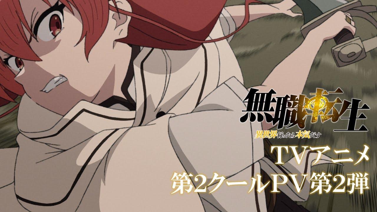 10/3(日)放送開始『無職転生 ~異世界行ったら本気だす~』TVアニメ第2クールPV第2弾