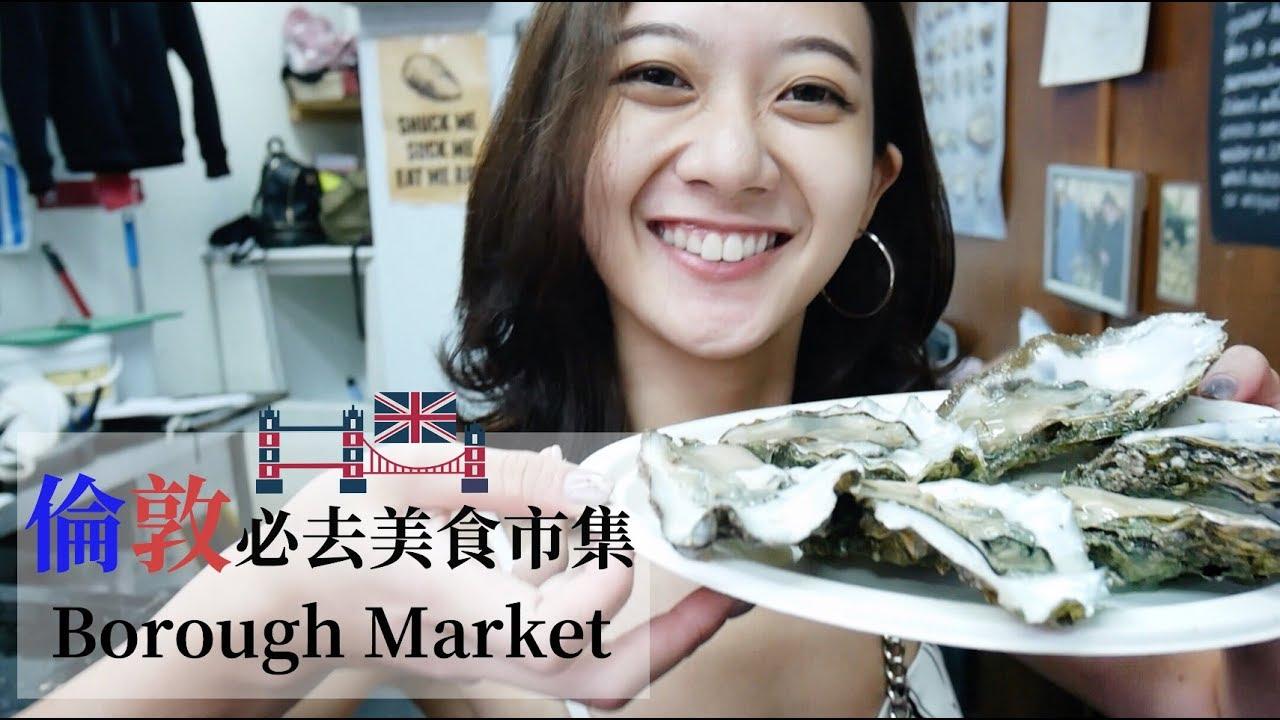 倫敦必去美食市集 borough market | 爆食一整天 Vlog#1 - YouTube