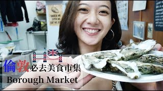 倫敦必去美食市集 borough market | 爆食一整天 Vlog#1