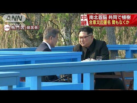 南北首脳が共同で植樹 合意文の署名、間もなくか(18/04/27)
