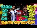 Eritrean sport news ኣሌክሳንድር ኢሳቅ ኣብ ሜዳ Mendizorrotza ታሪኽ ሰሪሑ! ኤርትራውያን ተቐዳደምቲ ፍሊፕ ሉዊስ፡ ንሞሪኖ ካሕዳም ኢሉዎ!