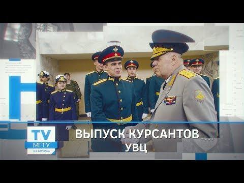 Выпуск курсантов УВЦ МГТУ им. Баумана