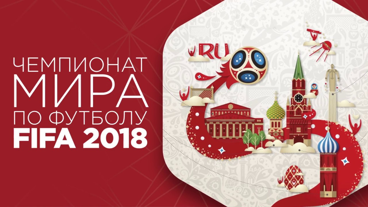 2018 чемпионат 18 городов мира