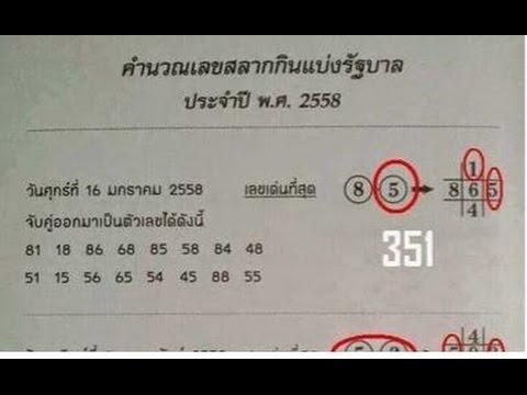 เลขเด็ด ชุดคำนวณเลขสลากกินแบ่งรัฐบาล งวดนี้ 16/02/58