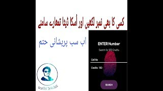 How to find details of any mobile number / Andriod mobile + Urdu 2018