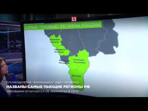 Названы самые пьющие регионы РФ