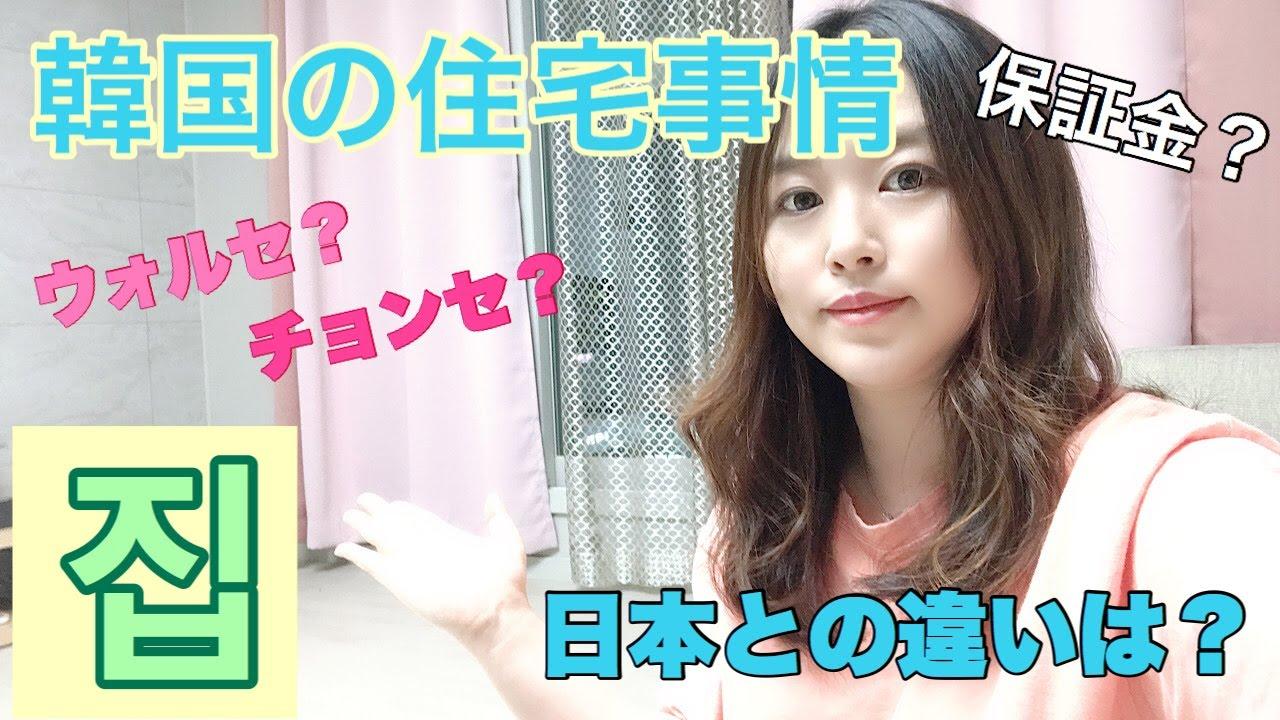 【住宅事情】韓国の賃貸制度 日本人の私が思った不思議!!  [주거]한국의 임대 제도 일본인인 내가 생각한 불가사의!!