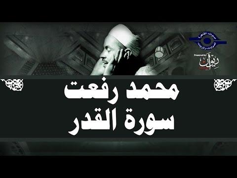 سورة القدر | الشيخ محمد رفعت | تلاوة مجوّدة
