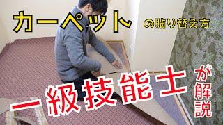 【一級技能士が解説】カーペットの張り替え方【シーミングと手縫いの方法も紹介】