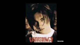เด็กเสเพล - ต๊ะ บอยสเก๊าท์ | MV Karaoke