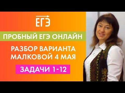 Пробный ЕГЭ онлайн 4 мая. Разбор варианта Анны Малковой. Задачи 1-12.