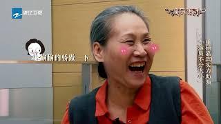 《我不是药神》重磅嘉宾实力助演 小戏骨后台卖萌《我就是演员》幕后花絮 20181015 [浙江卫视官方HD]