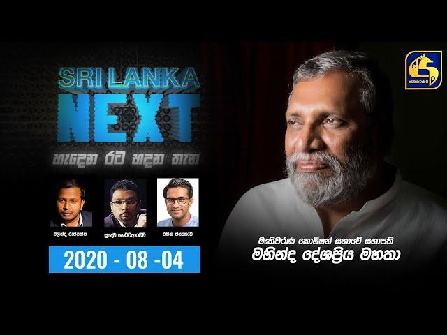 SRI LANKA NEXT ll 2020-08-04