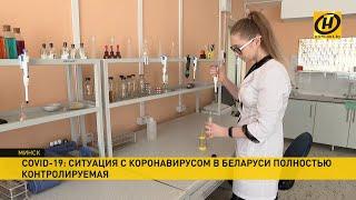 Ситуация по коронавирусу: в Беларуси 22 человека уже выздоровели, еще 59 - под медицинским контролем