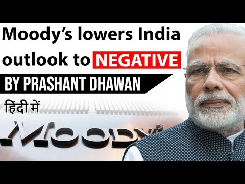 Moody's lowers India outlook to NEGATIVE  भारत को निगेटीव रेटिंग Current Affairs 2019