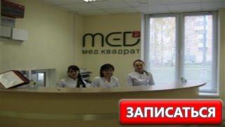 видео Записаться на прием к врачу в городе Москва