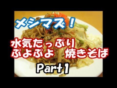 メシマズ!~Part1~嫁の飯がまずくて、どれだけ言って聞かせても逆ギレするだけ【メシマズさん、いらっしゃい!】