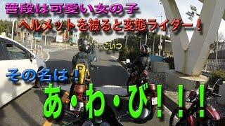 変態女子ライダーあわびちゃん初登場!!エストレヤSE3台集合ツーリング/motovlog#48