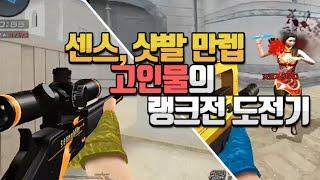 [서든어택]고인물 BJ그래프 랭크전 매드무비