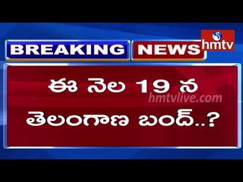 TSRTC JAC Ultimatum to Telangana Government  TSRTC Strike Day - 5  hmtv Telugu News