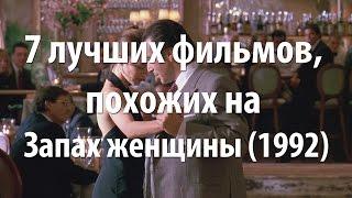 7 лучших фильмов, похожих на Запах женщины (1992)