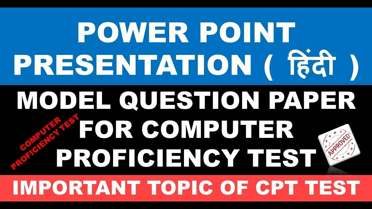Power point presentation model question paper for cpt exam skill power point presentation model question paper for cpt exam skill test kvs nvs ssc cgl in hindi malvernweather Choice Image